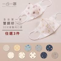 【一心一罩】任選3款│幼幼3D醫用口罩10入/袋(易廷製造│兒童雙鋼印)
