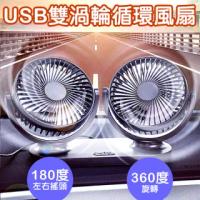 【威力鯨車神】雙渦輪USB雙頭循環扇/車用電風扇
