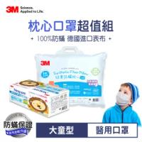 【3M】大童防蹣枕心-附純棉枕套-9-13歲適用+兒童醫用口罩50片盒裝-粉藍