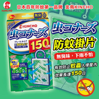 日本金鳥防蚊掛片 150日(無臭)/日本金鳥防蚊噴霧 -現貨供應中
