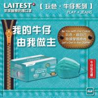 萊潔 LAITEST 醫療防護口罩(成人) 牛仔松石綠-50入盒裝