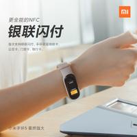 《新款上線》小米手環6 NFC版全屏手環5彩屏防水智能運動跑步心率計步器藍牙女