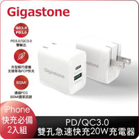 【Gigastone 立達國際】PD/QC3.0 20W雙孔急速快充充電器-2入組PD-6200W(支援iPhone13/12/11/XR/X快充)