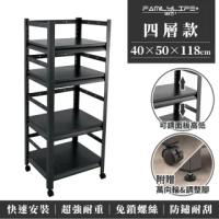 【FL 生活+】快裝式岩熔碳鋼四層可調免螺絲附輪耐重置物架 層架 收納架-40x50x118cm(FL-265)