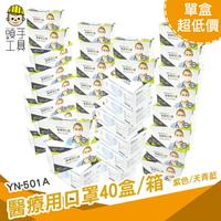 頭手工具【40盒一箱】天青藍 MIT 口罩減壓 熱賣 薰衣草紫色 YN-501A 成人口罩 三層口罩