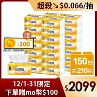 【倍潔雅】花漾柔感抽取式衛生紙(150抽70包/*3箱)