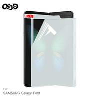 【愛瘋潮】99免運 QinD SAMSUNG Galaxy Fold 水凝膜(三件組) 螢幕保護貼