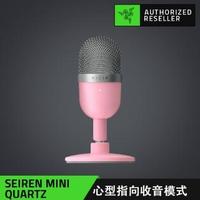 【Razer 雷蛇】Seiren Mini Quartz★魔音海妖 MINI 麥克風-粉晶