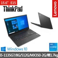 【ThinkPad 聯想】E15 15.6吋商務筆電(i5-1135G7/8G/512G/MX350-2G/W10H)