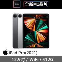 【Apple 蘋果】iPad Pro 12.9 5th WiFi(512G)