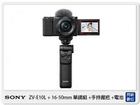 SONY ZV-E10 + 16-50mm 單鏡組 黑色 含手持握把 電池(ZVE10 16-50 ,公司貨)
