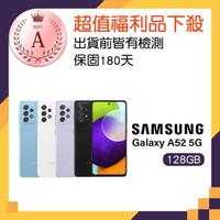 【SAMSUNG 三星】福利品 Galaxy A52 5G(6G/128G)