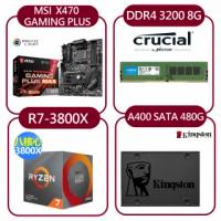 【AMD】R7-3800X +微星 MSI X470 GAMING PLUS MAX主機板+美光DDR4 3200 8G記憶體+金士頓A400 SATA 480G SSD