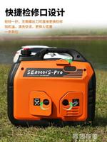 發電機 森久汽油發電機220v應急家用小型2/3kw靜音變頻房車戶外便攜式 MKS