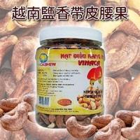 【預購】越南限定~鹽香帶皮腰果450克 效期2021/9 新鮮非即期