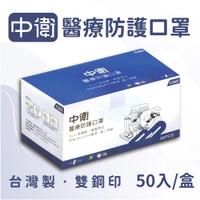 【雙11購物節 整點特賣 11/01 10:00開賣】中衛 二等級醫療口罩50片x10盒(藍色)