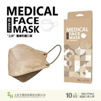 【上好生醫】成人立體|奶茶色|10入裝 醫療防護口罩