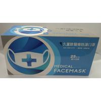 久富餘醫療防護口罩/25入(單片包裝/藍色)
