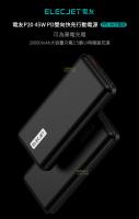 電友 ELECJET P20 QC/PD45W 雙向快充 三星 Note10 + SWITCH iPhone 11 快充
