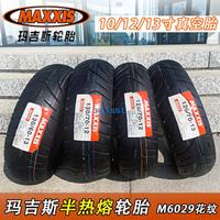 瑪吉斯半熱熔100/120/130/60/70/90-10/12/13/14真空胎電動車輪胎
