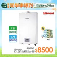 【林內】不含安裝 強制排氣型12L熱水器(RUA-1200WF)
