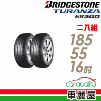 【BRIDGESTONE 普利司通】TURANZA ER300 83V 專業舒適輪胎_二入組_185/55/16(車麗屋)