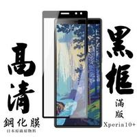 SONY Xperia10PLUS 日本玻璃保護貼AGC黑邊透明防刮鋼化膜(Xperia10plus保護貼Xperia10plus鋼化膜)