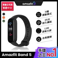 【Amazfit 華米】Band 5健康心率智能運動手環(運動血氧/女性健康/15天續航/台灣繁體版/原廠公司貨)