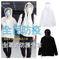【AKARA】防疫防護全罩式隔離款外套