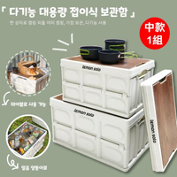 【ONE HOUSE】阪原露營桌板折疊收納箱(中款 1組)