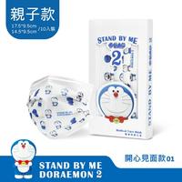 【憨吉小舖】【聯名親子款限定】上好 STAND BY ME 哆啦A夢2 醫療防護口罩-開心見面款01(10入/盒)