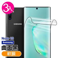 三星galaxy note10 全膠高清曲面黑手機軟式保護貼(3入-Note10保護貼)