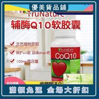 🌟美國原裝進口Trunature COQ10輔酶100mg250粒 輔酶q10