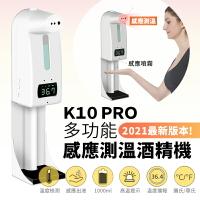 特價促銷【最新升級款】K10PRO自動感應額溫測溫酒精機1000ml 大容量酒精噴霧機 自動警報 壁掛 桌立 腳架