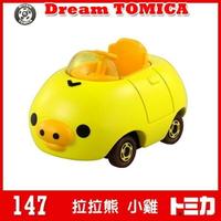 【Fun心玩】147 TM82420 麗嬰 Dream TOMICA 夢幻 多美小汽車 拉拉熊 小雞 KIROITORI
