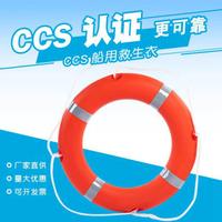救生圈 船用專業成人救生圈 2.5公斤救生圈 聚乙烯塑料救生圈船檢ccs認證
