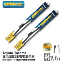 Toyota Tacoma 專用矽膠撥水雨刷 22 21 贈雨刷精 SilBlade 05~年 哈家人