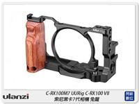 預訂 Ulanzi UURig C-RX100M7 專用金屬兔籠 RX100 VII RX100M7 框架(公司貨)