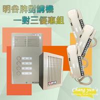 高雄/台南/屏東門禁 明谷牌對講機優惠組 C型3戶門口機 + C型室內機*3 + 整流器