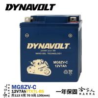 DYNAVOLT 藍騎士 MG8ZV-C 奈米膠體電池 免運贈禮 機車 YTX7L-BS 小黃蜂 VESPA 哈家人