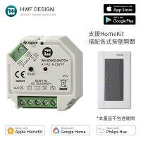 【智能開關模組】支援Apple HomeKit、Phlips Hue、Google Home 搭配按壓開關