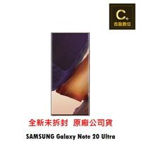 Samsung Galaxy Note 20 Ultra 5G (12G/256G) 攜碼 台哥大 遠傳 搭配門號專案價 【吉盈數位商城】
