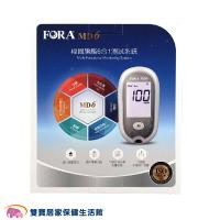 福爾FORA 六合一血糖機測量組合 血糖 血紅素 紅血球容積比 尿酸 總膽固醇 酮體