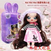 正品美國nanana surprise娜娜三代驚喜波姆娃娃潮流盲盒女孩禮物 外星人吃茶祝您購物愉快