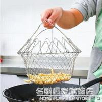 油炸網籃折疊炸籃304不銹鋼家用多功能油炸神器廚房過濾網瀝油網