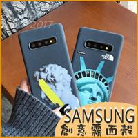 三星 S10 S10+ S8 S9+ S8+ Plus 創意霧面磨砂硬殼 大衛雕像 自由女神 手機殼 防滑保護套