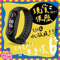 【現貨贈保貼】小米手環6 標準版/NFC版 小米 智能手環 運動手環 螢幕像素再升級 心率監測 台灣保固一年