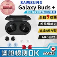 【SAMSUNG 三星】福利品 Galaxy Buds+ 真無線藍牙耳機(9成新)