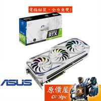 ASUS華碩 ROG-STRIX-RTX3080-O10G-Gundam 鋼彈版/顯示卡/原價屋