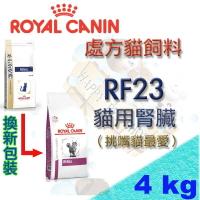 法國皇家ROYAL CANIN RF23 4kg 處方貓飼料 貓用腎臟配方飼料